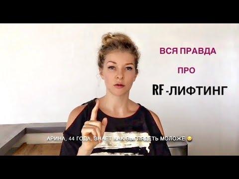 РФ-лифтинг  и его последствия для Вас!