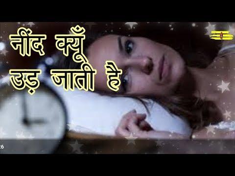 नींद क्यूँ उड़ जाती है Lalkitab Astrology