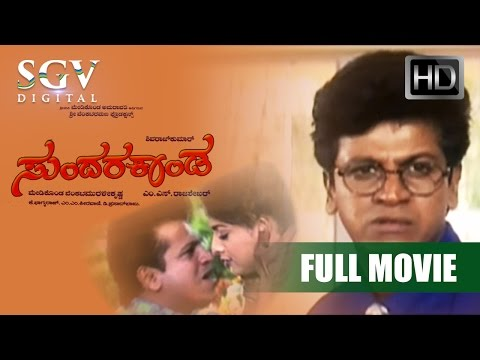 Sundara Kanda 1991 (ಸುಂದರ ಕಾಂಡ )   Shivarajkumar   Kannada Full Movies