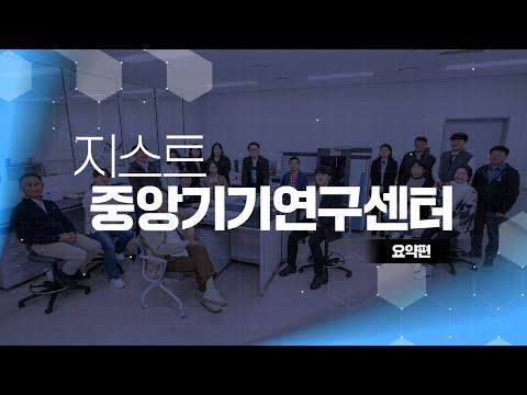 [지스트] 중앙연구기기센터 홍보영상(요약편)