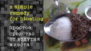 a simple remedy for bloating/простое средство от вздутия живота