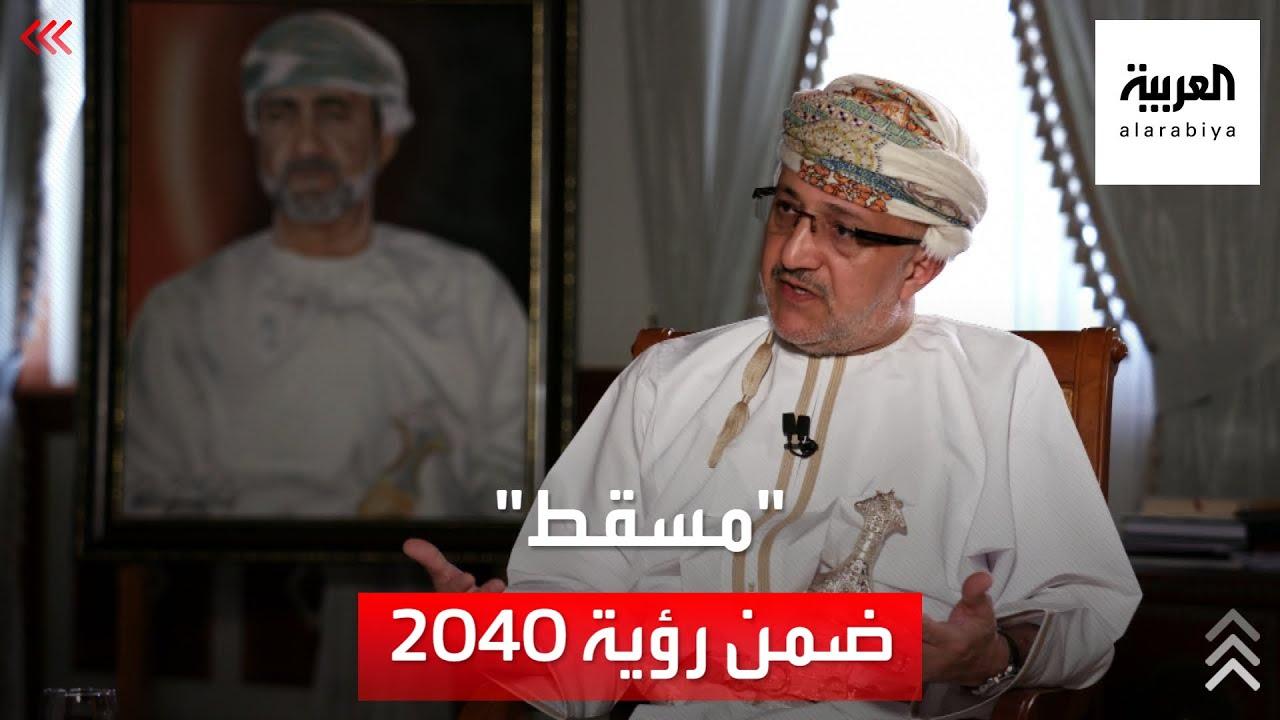 ما الخطط للعاصمة مسقط ضمن رؤية 2040 ؟ وزير التراث والسياحة العُماني يجيب للعربية  - نشر قبل 3 ساعة