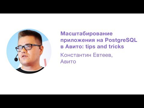 Масштабирование приложения на PostgreSQL в Авито: tips and tricks | Константин Евтеев