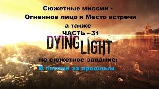 Прохождение Dying light на Пк сюжет и допзадание В погоне за прошлым часть 31
