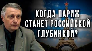 Когда Париж станет российской глубинкой. Валерий Пякин
