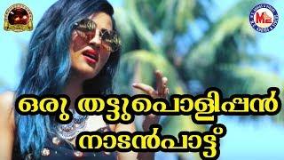 ഒരു തട്ടുപൊളിപ്പൻ നാടൻപാട്ട് കണ്ടുനോക്കൂ | Nadanpaattu Malayalam | Folk Song In Malayalam