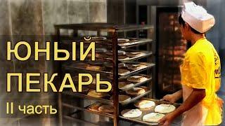 Юный пекарь 2. Работа в пекарне 🇹🇷