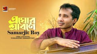 E Ghor Shrabone Samarjit Roy Mp3 Song Download