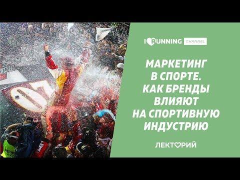 Маркетинг в спорте.  Как бренды влияют на спортивную индустрию. Лекторий I LOVE RUNNING