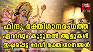 Super hits malayalam hindu devotional songs | k j yesudas | radhika thilak | madhu balakrishnan
