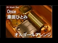 Once/原田ひとみ【オルゴール】 (アニメ「いつか天魔の黒ウサギ」OP)
