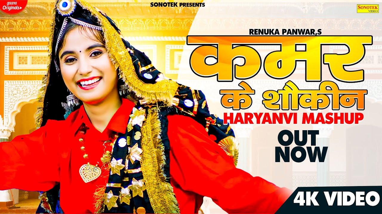 Kamar ke Shokeen | Renuka Panwar, RPS Janaab | New Haryanvi Songs Haryanavi 2021 | Sonotek Music