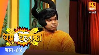 Dhum Dhadaka | धूम धडाका | Episode 04 | Comedy Skit 03 | Marathi Comedy Show | Fakt Marathi