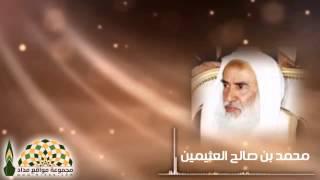 ما حكم الأضحية عن الميت؟ - الشيخ ابن عثيمين رحمه الله