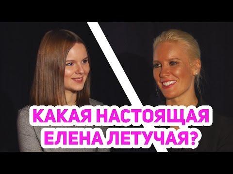 Видео: ОБРАТНАЯ СТОРОНА СЛАВЫ ЕЛЕНА ЛЕТУЧАЯ  Интервью Татьяны Мингалимовой