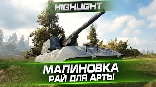 G.W. E 100 Highlight @ Малиновка - рай для арты