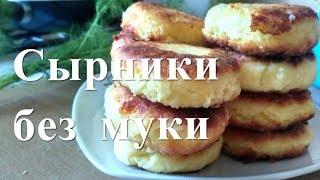 Сырники без муки без сахара   Рецепты похудения