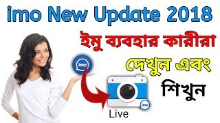 imo new update 2018 ( imo Secret Tricks and tips ) Android BD
