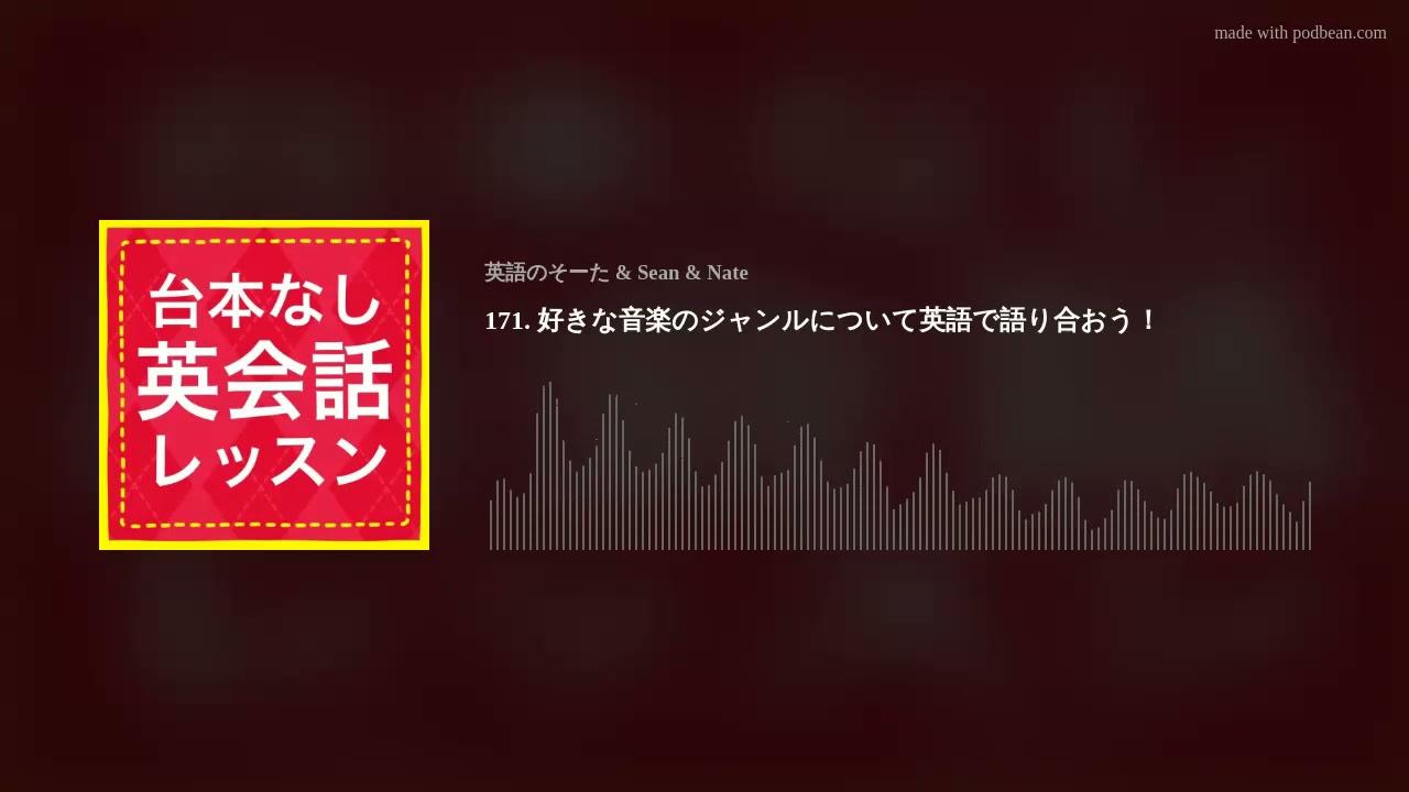 171. 好きな音楽のジャンルについて英語で語り合おう!