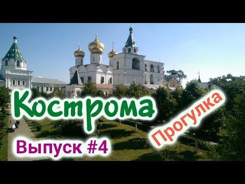 Реальная Кострома - достопримечательности и что стоит смотреть! Плюсы и минусы. 0+