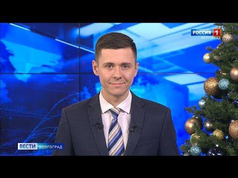 Вести-Волгоград. Выпуск 25.12.19 (20:45)