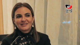 وزيرة التعاون الدولي تحكى عن حياتها الشخصية: «بحب الكوارع»