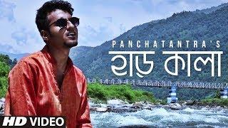 Amar Har Kala Korlam Re | আমার হাড় কালা করলাম রে | Panchatantra | Folk Studio Song 2018