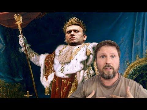Бенито Бонапартович Навальный