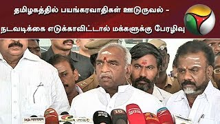 If do not take action on Penetration of Terrorism, its disastrous to people: Pon Radhakrishnan