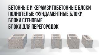 Бетонные и керамзитобетонные блоки.(http:\www.plitkafasad.ru Успешное строительство начинается с правильного подбора материалов. Завод строительных..., 2015-05-12T08:40:53.000Z)