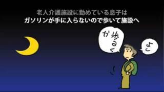 東北関東大地震 この大災害の記憶をとどめるために.