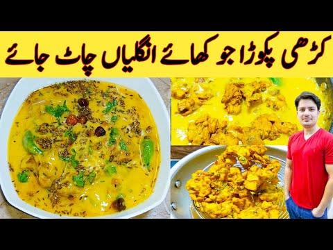 Download Kadhi Pakora Recipe By Ijaz Ansari    کڑھی پکوڑا بنانے کا طریقہ    Cooking Tips And Tricks   