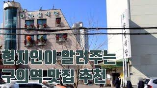 구의역 맛집추천 / 유명맛집 + 골목맛집
