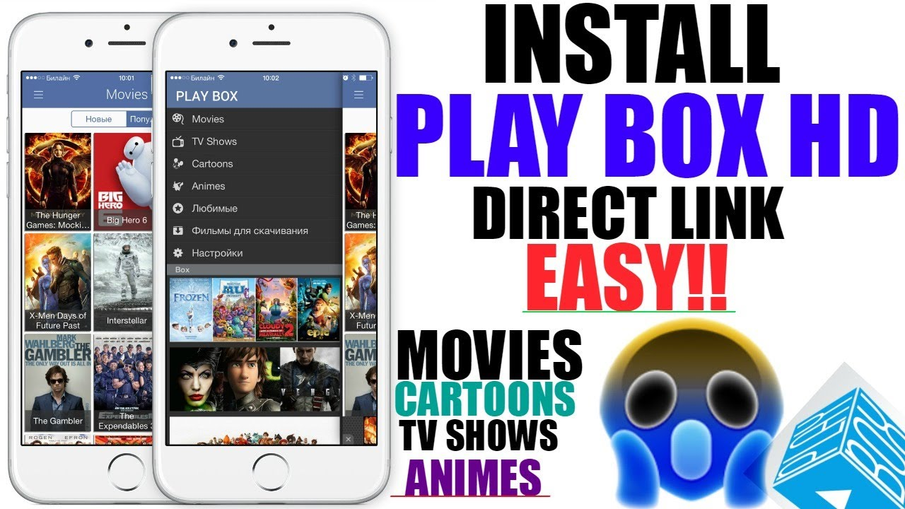 playbox download iphone