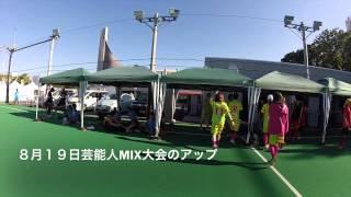 このビデオの情報8月19日芸能人MIX大会のアップ.
