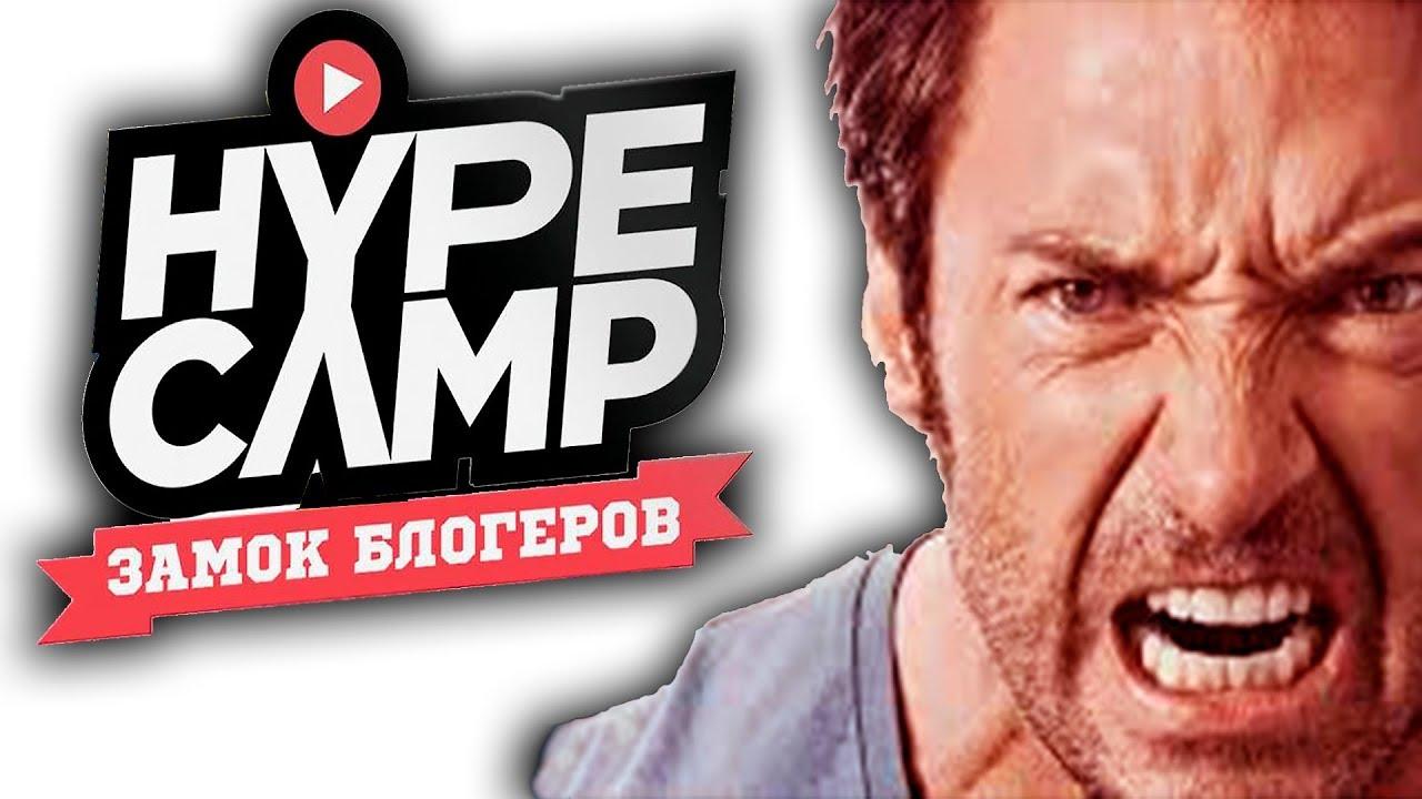ХАЙПКЕМП (Hypecamp) БЕЗУМНОЕ ШОУ УРОДОВ+КОНКУРС -  Марьяна Ро, Даня Комков, Лиззка, ЯнГо, Катя Клэп