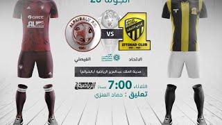 مباشر القناة الرياضية السعودية | الاتحاد VS الفيصلي (الجولة الـ20)