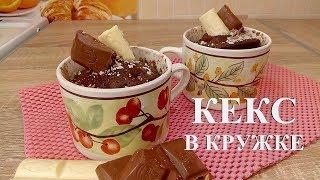 Шоколадный КЕКС В МИКРОВОЛНОВКЕ за 5 МИНУТ! Быстрый кекс в кружке