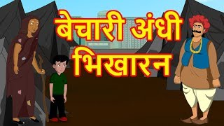 Hindi Cartoon Story Video for Kids  Moral Stories for Children