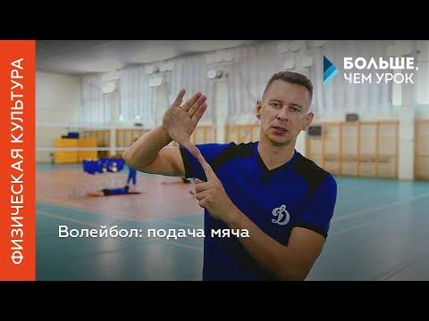 Видеоурок волейбол верхняя прямая подача