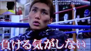 IBF世界Sバンタム級タイトルマッチ 小国以載vs岩佐亮佑