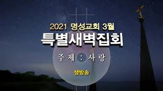 명성교회 3월 특별새벽집회 - 2021년 03월 05일