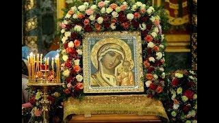 КАЗАНСКАЯ ИКОНА БОЖИЕЙ МАТЕРИ - ТРОПАРЬ, КОНДАК, МОЛИТВА И ВЕЛИЧАНИЕ(Празднование Пресвятой Богородице, в честь Ее иконы, именуемой