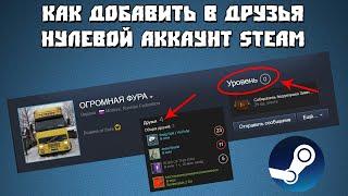 Как добавить в друзья нулевой аккаунт Steam
