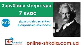 10-Зарубіжна література-7 клас-Друга світова війна в європейській поезії (Дистанційна школа)