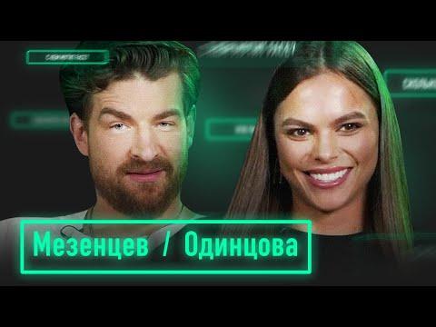 Сергей Мезенцев х Вики Одинцова. Звезды ТВ отвечают на вопросы о YouTube