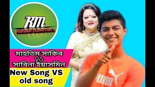 মাহতিম সাকিব VS সাবিনা ইয়াসমিন mahatim sakib VS  Sabina Yasmin New Song Vs Old Song