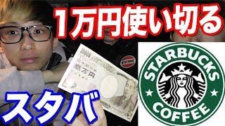 スタバで1万円使い切るまで帰れません!!!