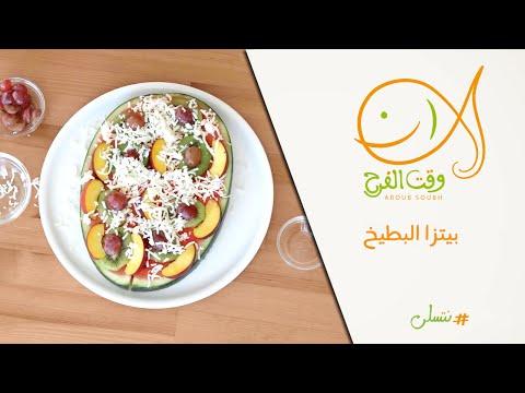 #نتسلى: بيتزا البطيخ