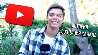 История о том как я стал видеоблогером!